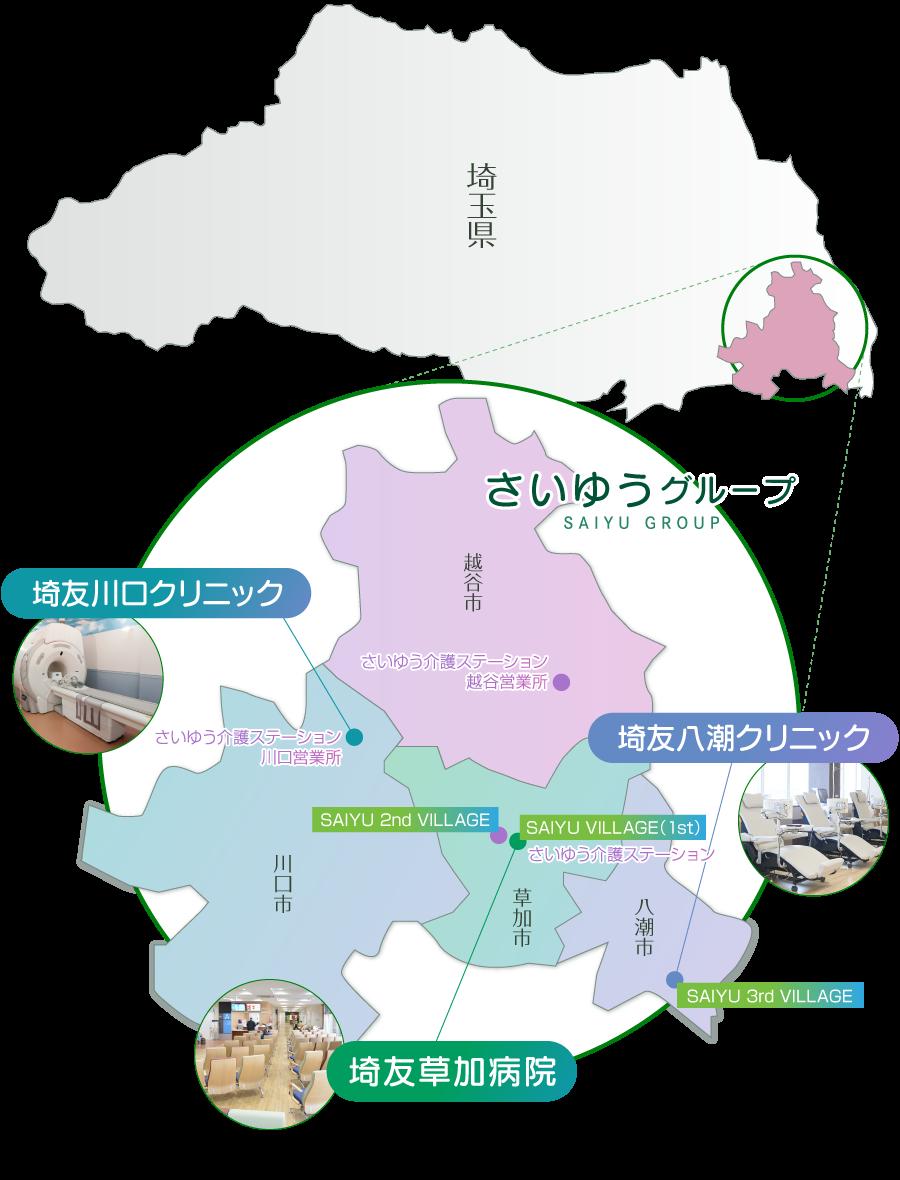 さいゆうグループのエリアを示すマップ図